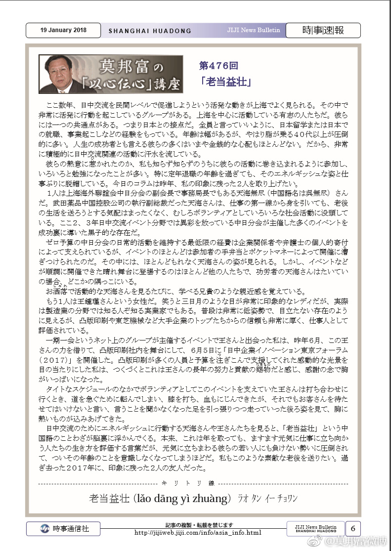 北海道中国会お知らせ